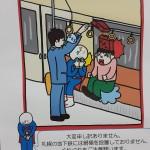 札幌地下鉄事情