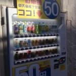 自販機価格破壊・・・・大阪にて