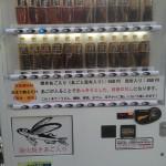 名古屋 だし自販機 調味料